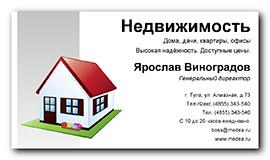 Пример визитки