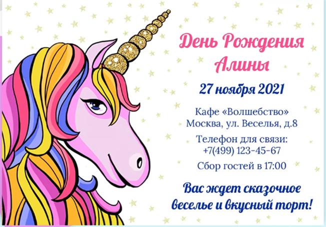 Милая открытка для детского праздника