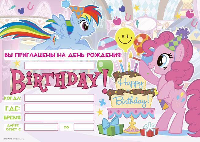 Еще одно приглашение на день рождения девочки